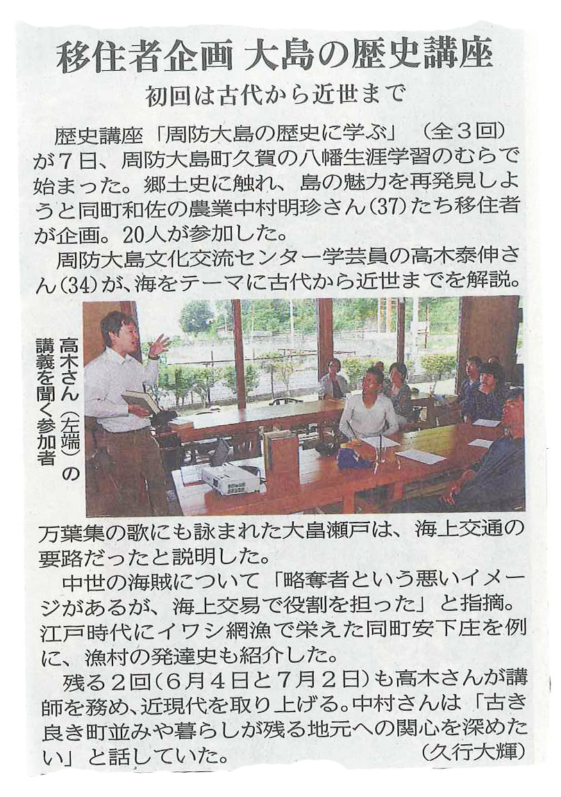 島の寺子屋中国新聞