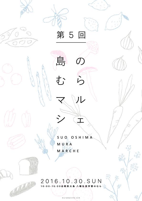 muramarche_flyer_20160908-001